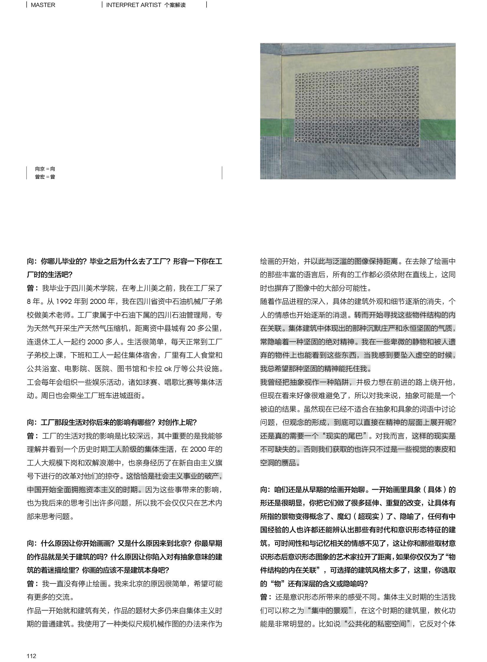 曾宏-3.jpg