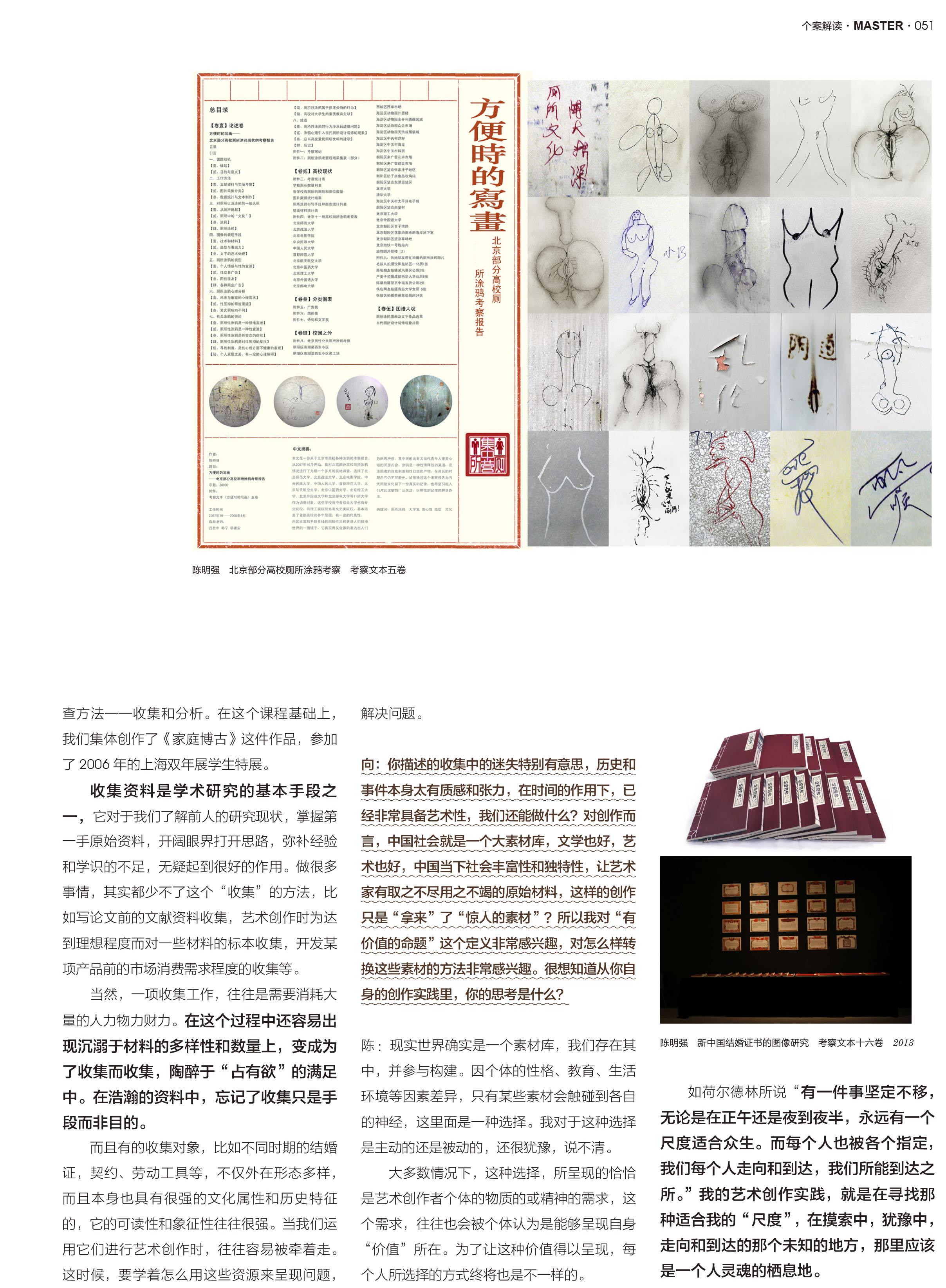个案-向京x陈明强-2.jpg