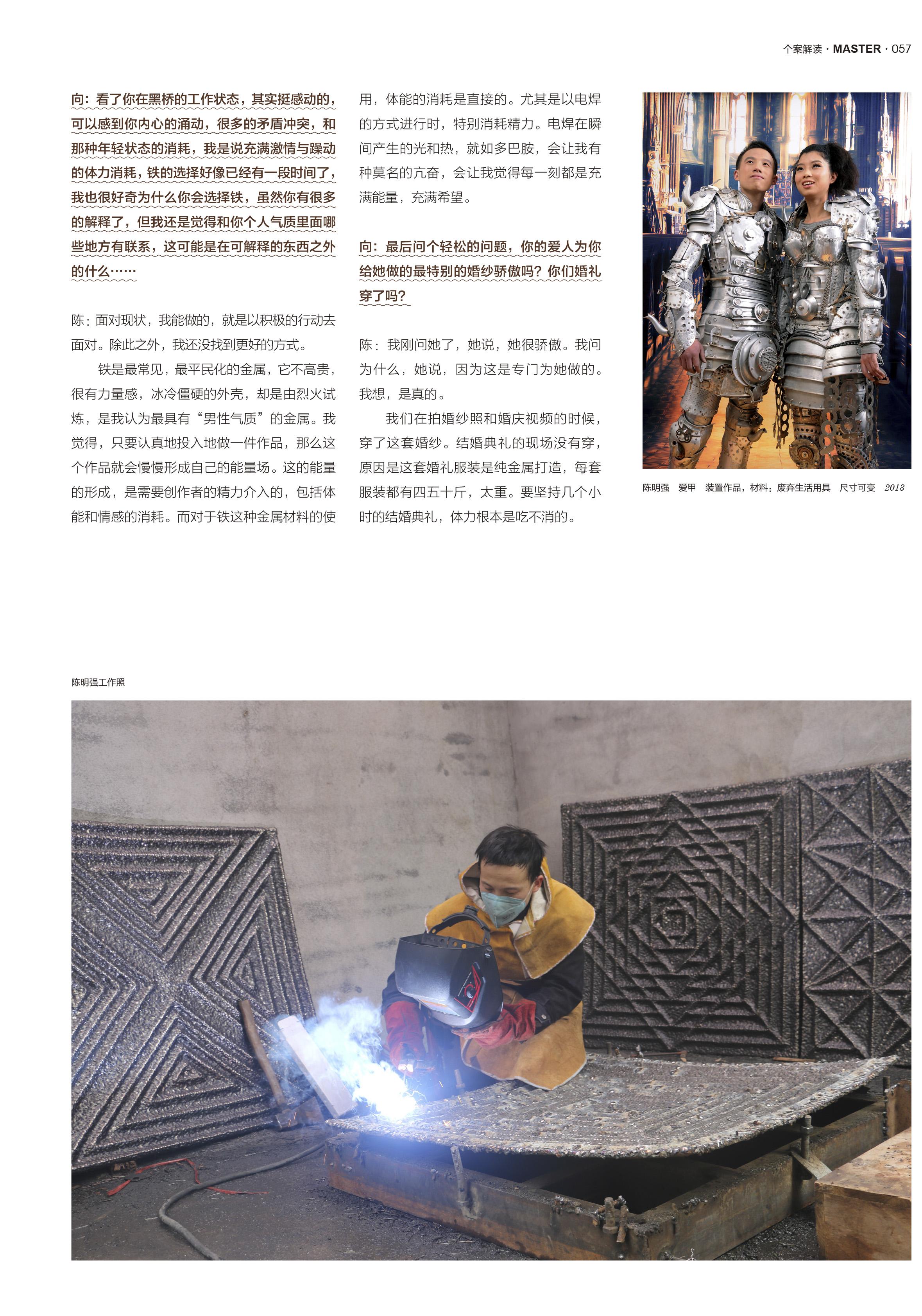 个案-向京x陈明强-52.jpg
