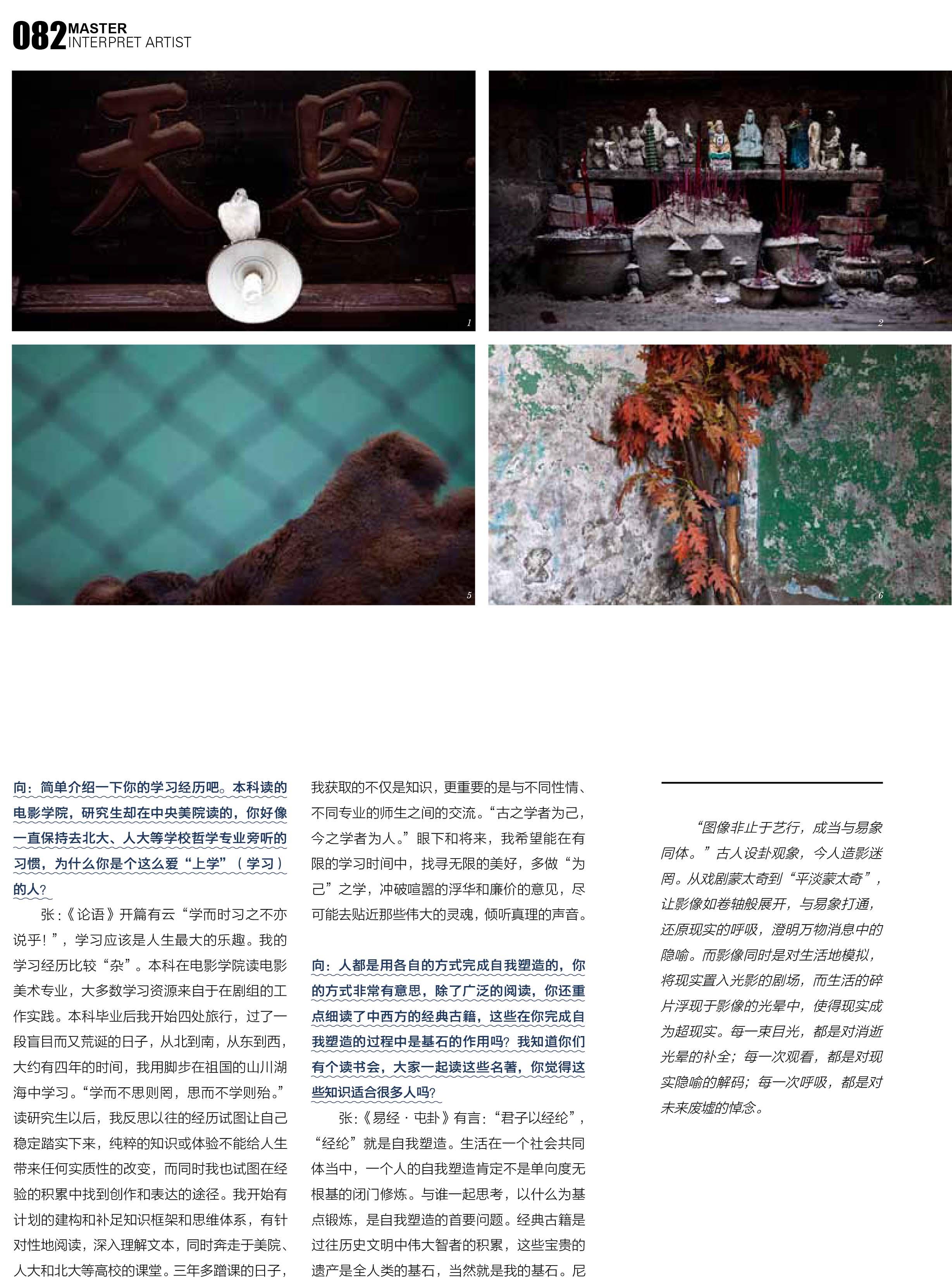 向京-东方艺术大家(张小迪)-3.jpg