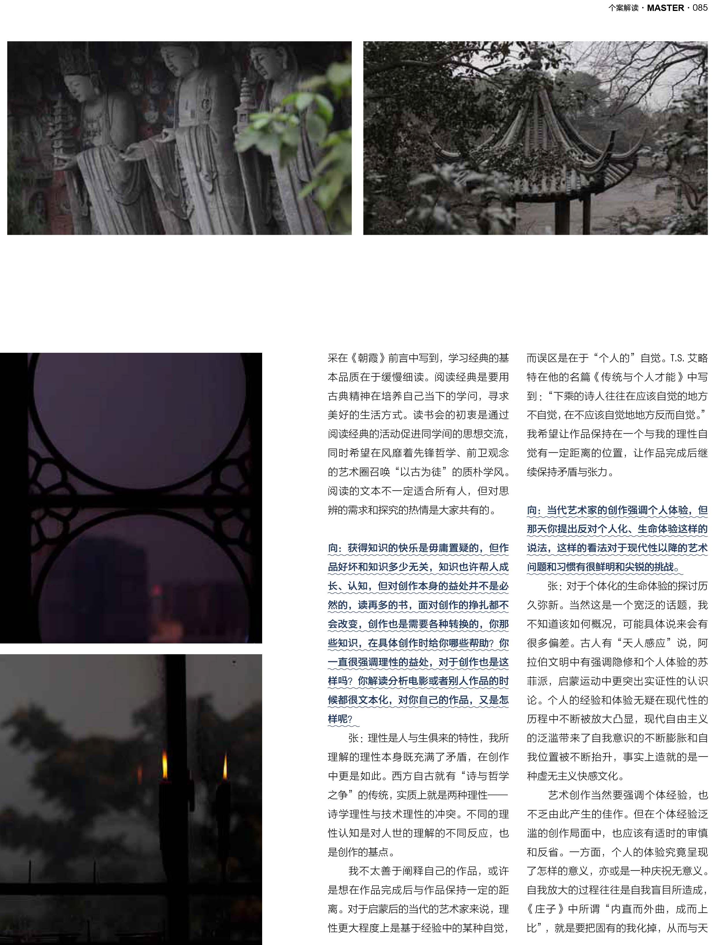 向京-东方艺术大家(张小迪)-6.jpg