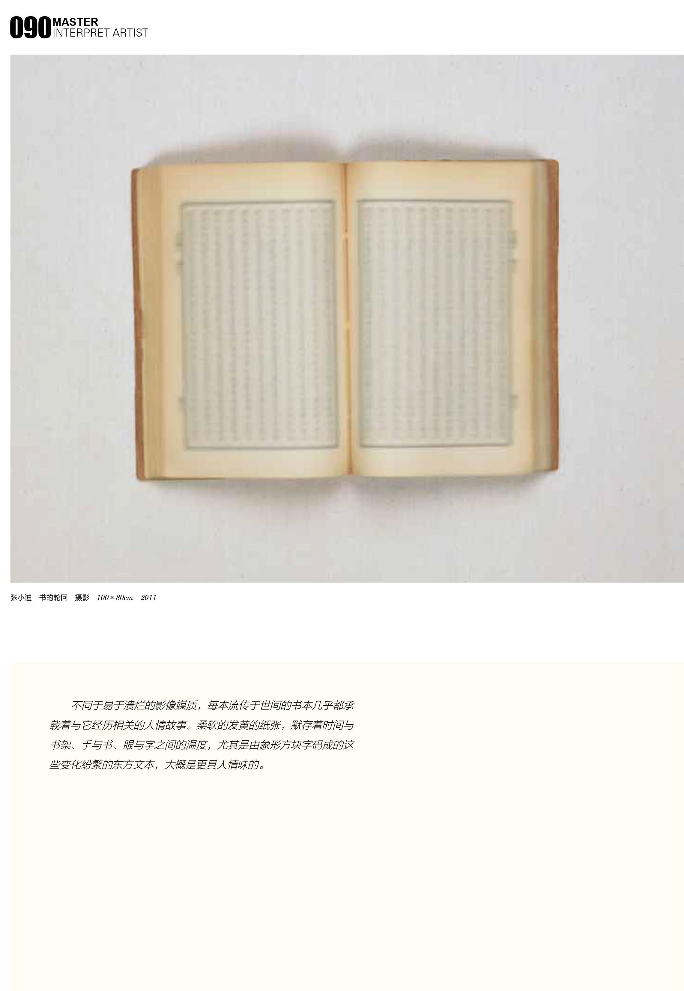 向京-东方艺术大家(张小迪)-11.jpg