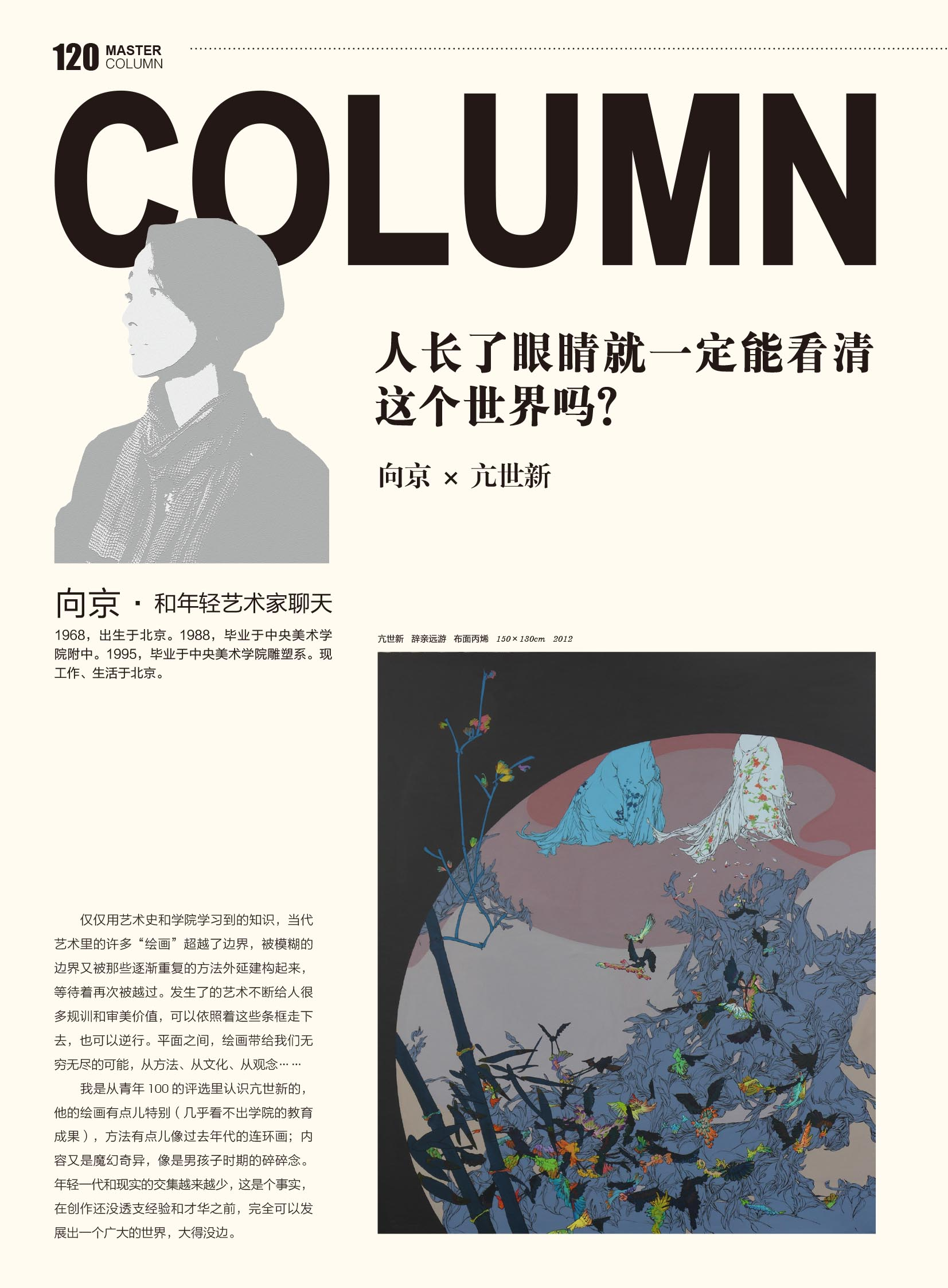 9月专栏向京-1.jpg