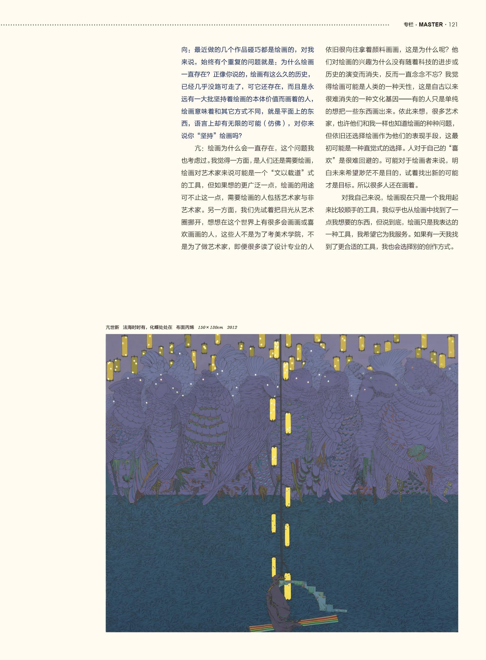 9月专栏向京-2.jpg