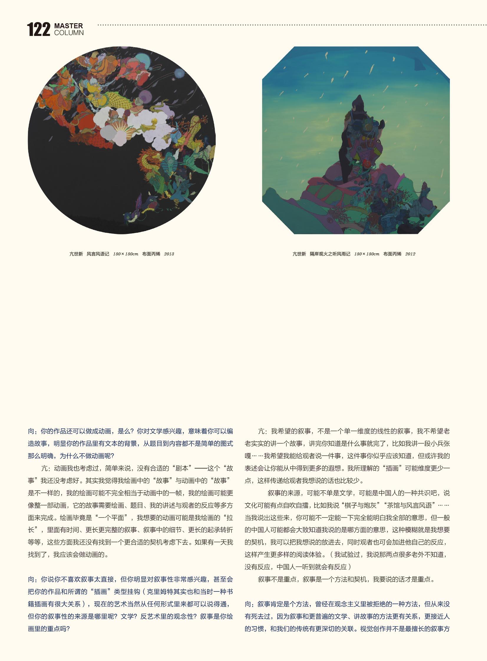 9月专栏向京-3.jpg