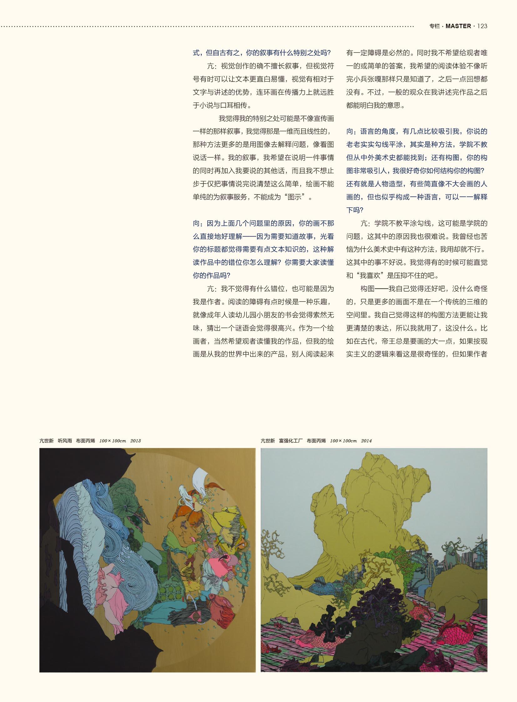 9月专栏向京-4.jpg