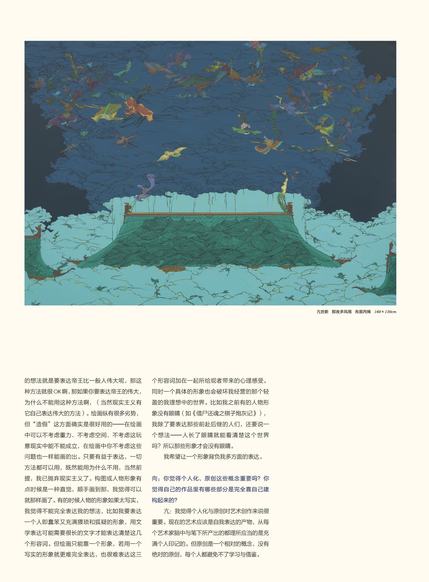 9月专栏向京-5.jpg