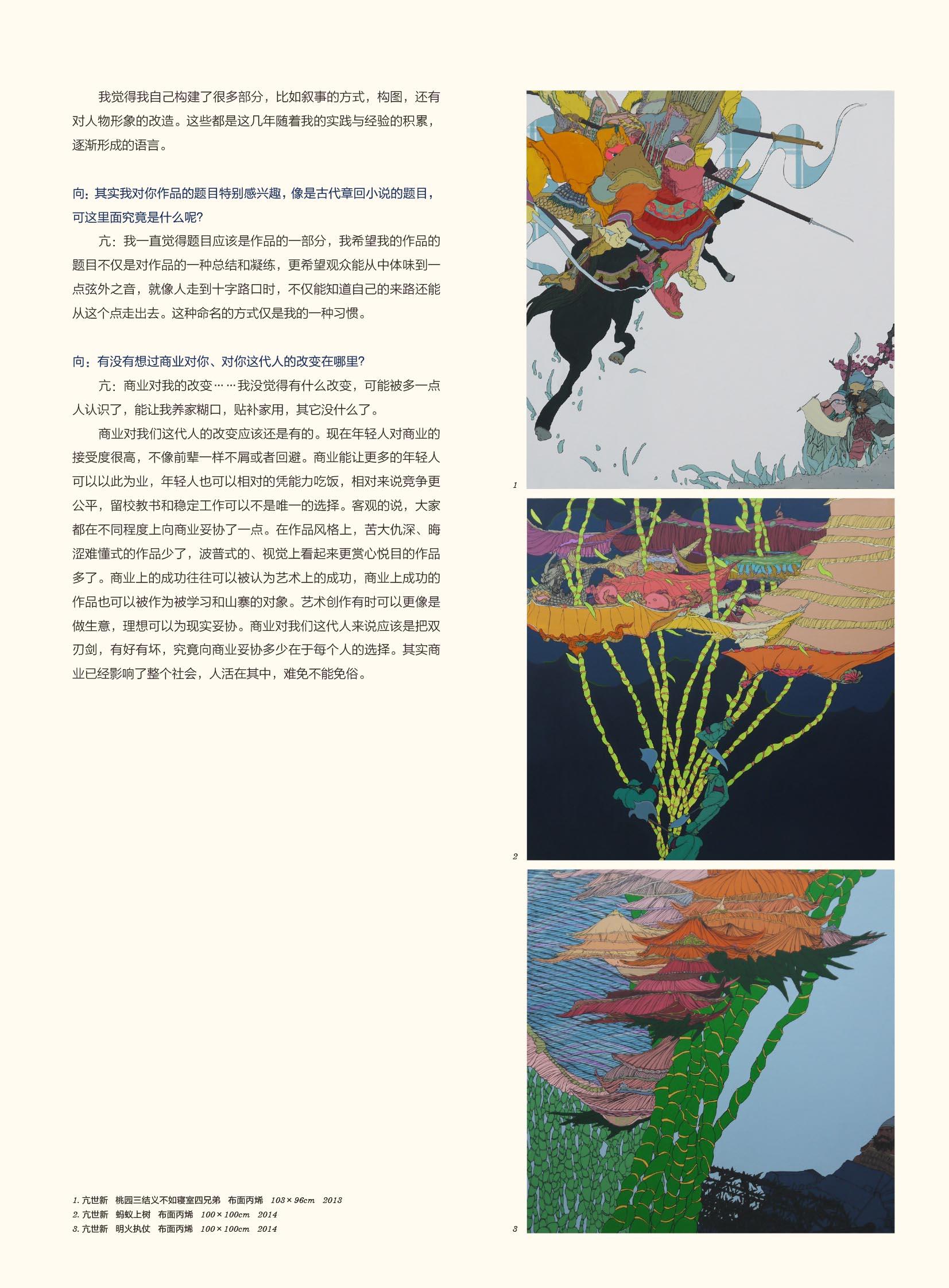 9月专栏向京-6.jpg