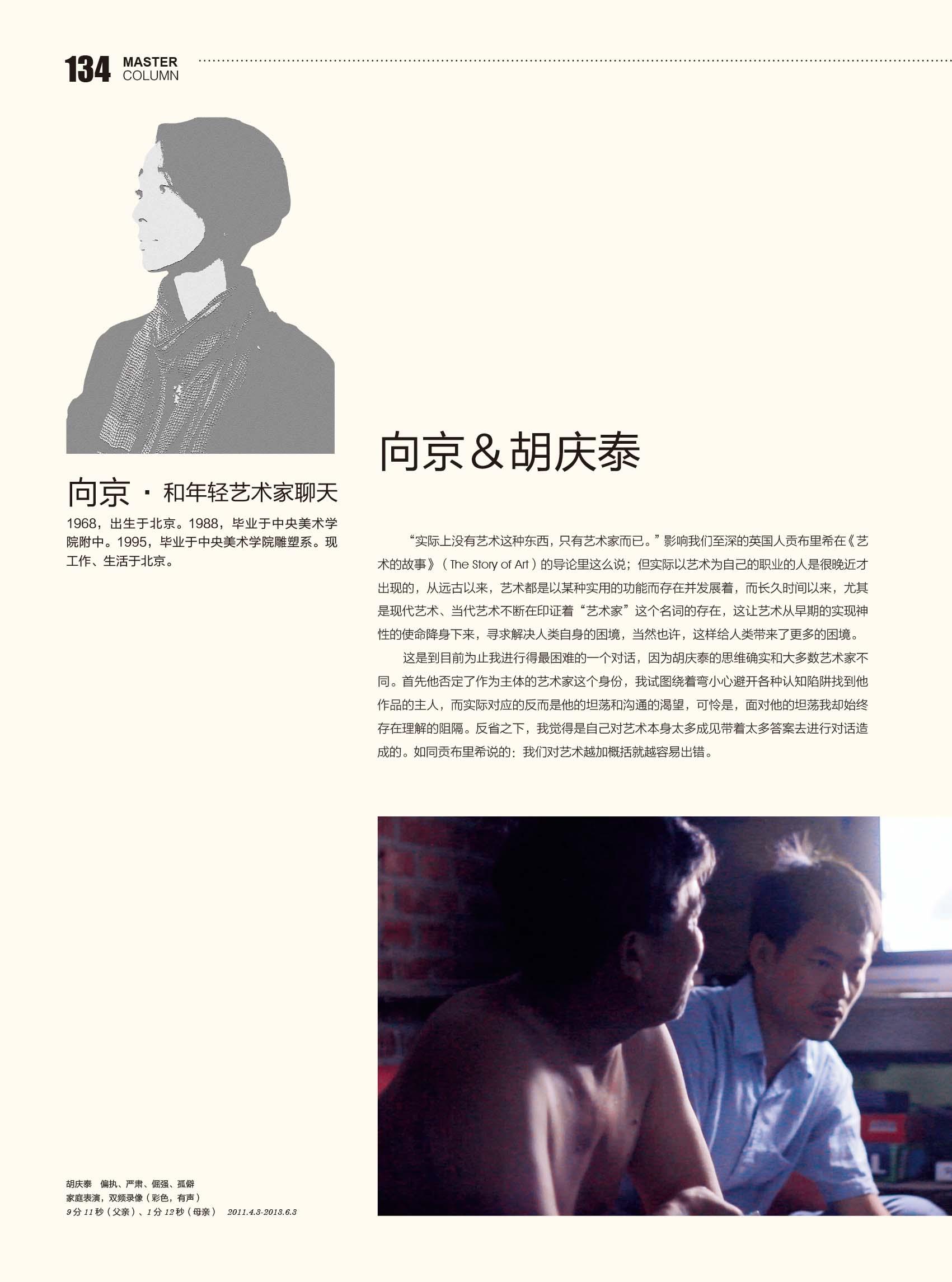 胡庆泰-15.jpg