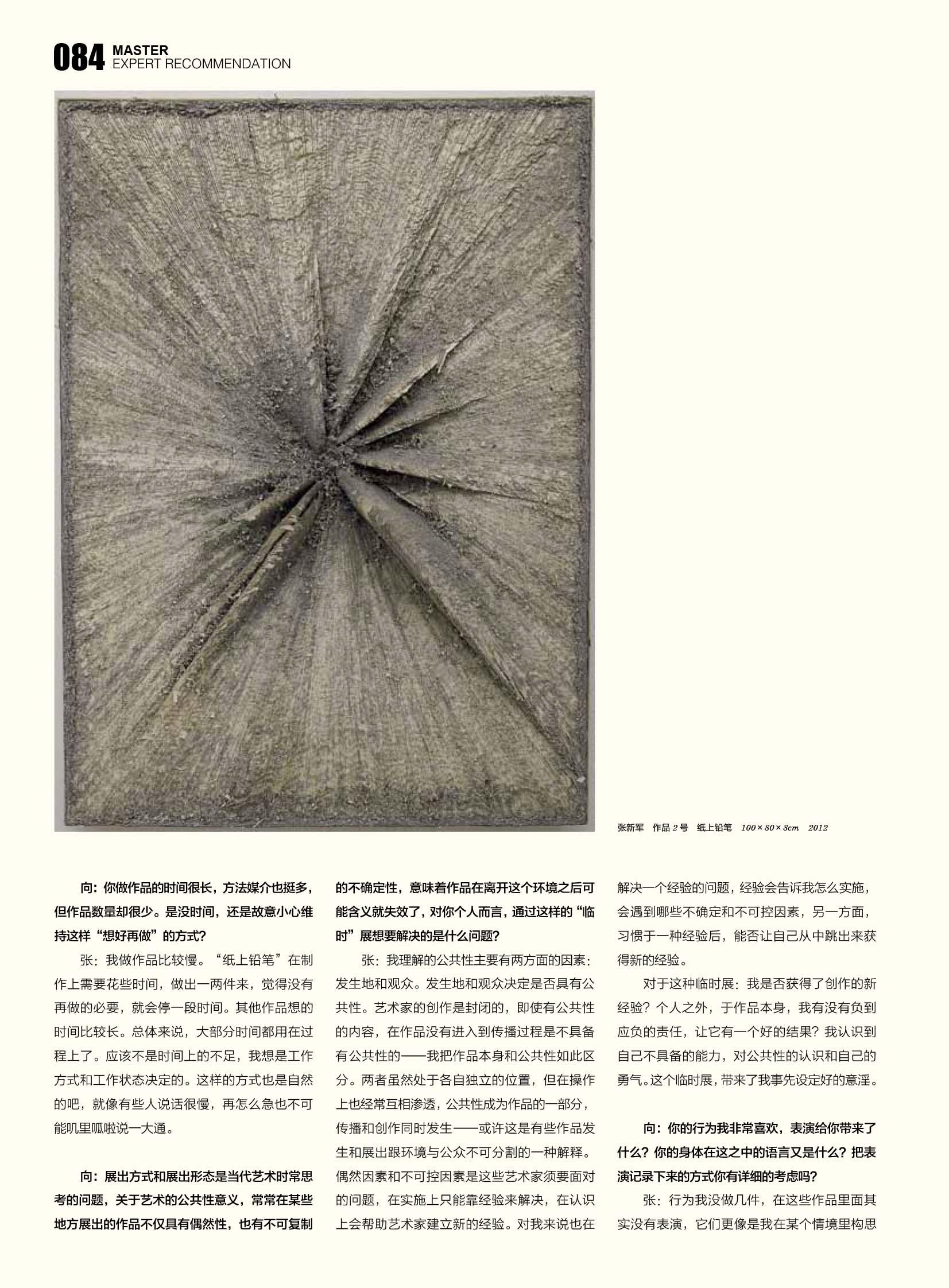 张新军-3.jpg