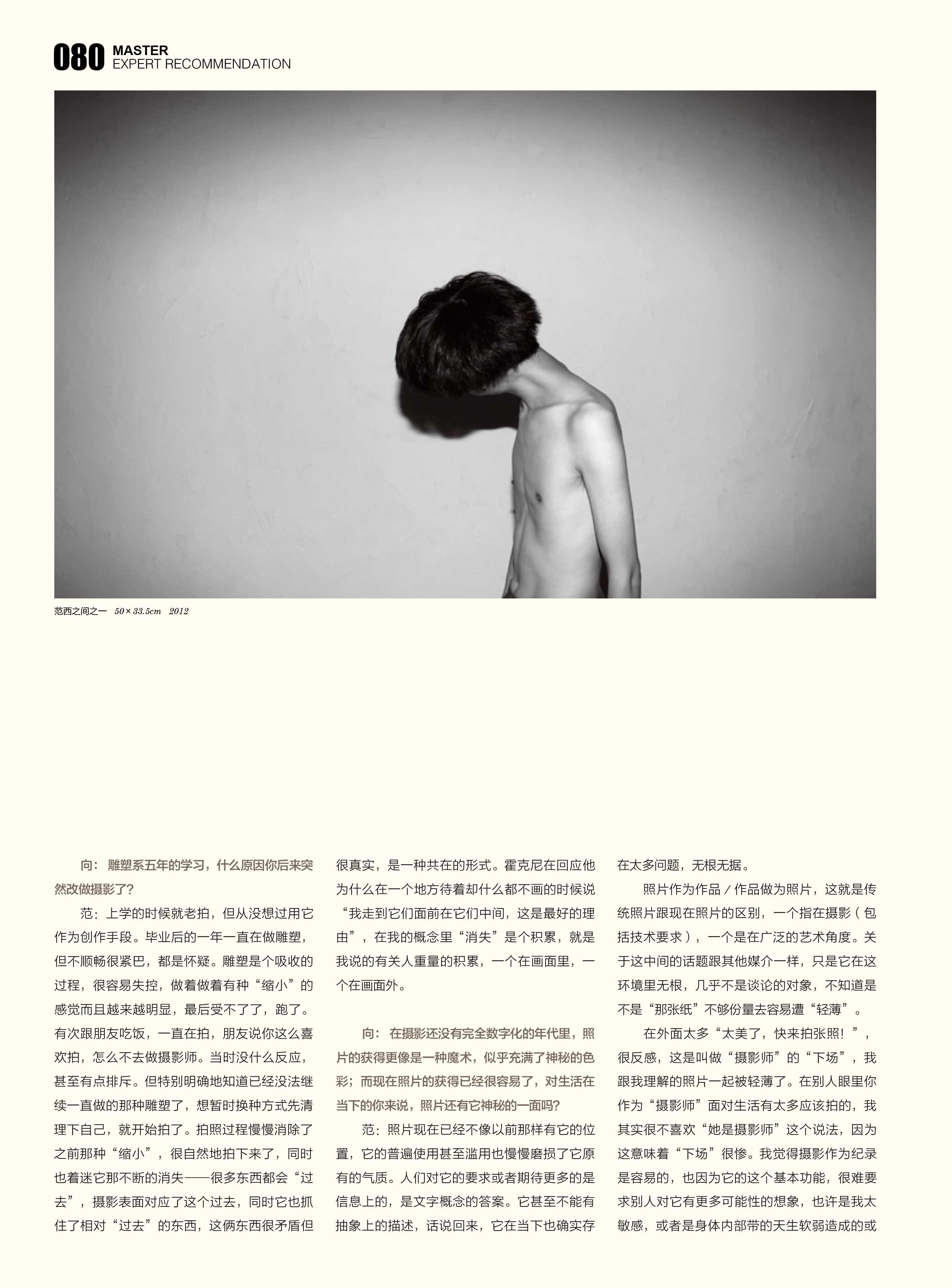 范西 20133.jpg