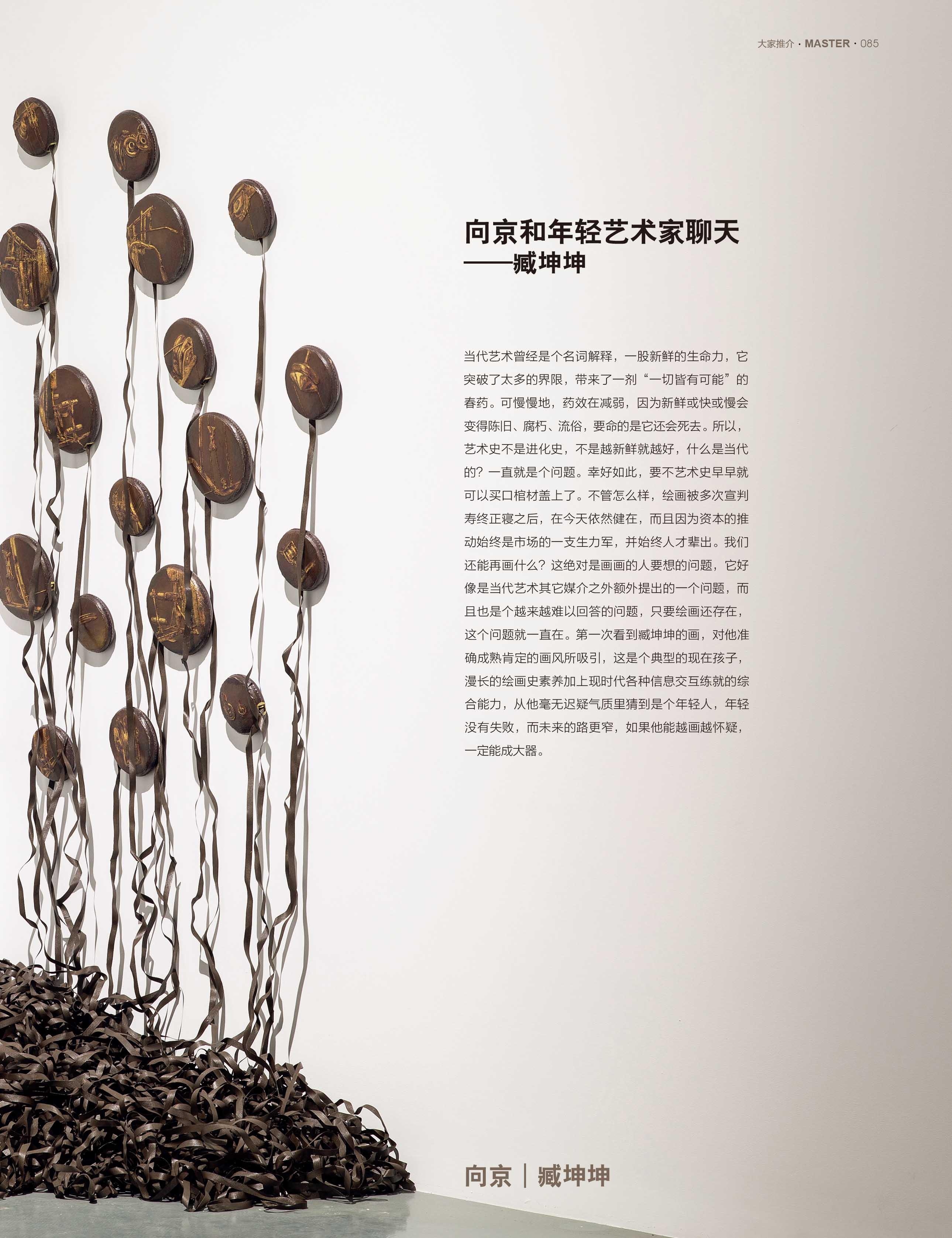臧坤坤 2014.jpg