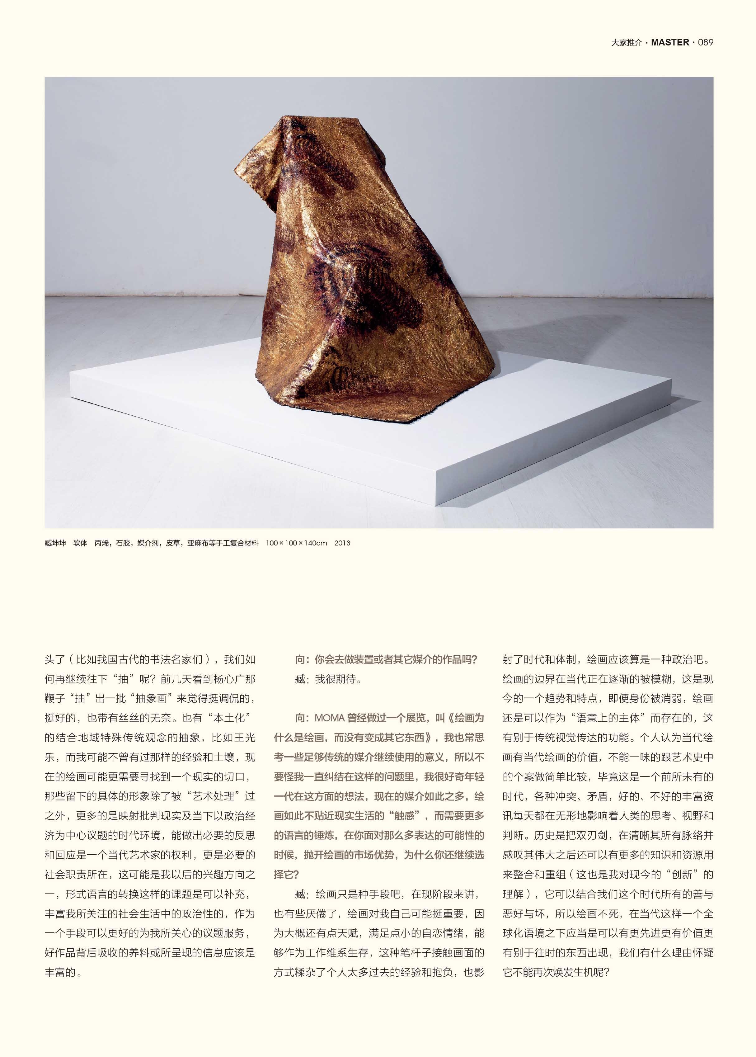 臧坤坤 20146.jpg