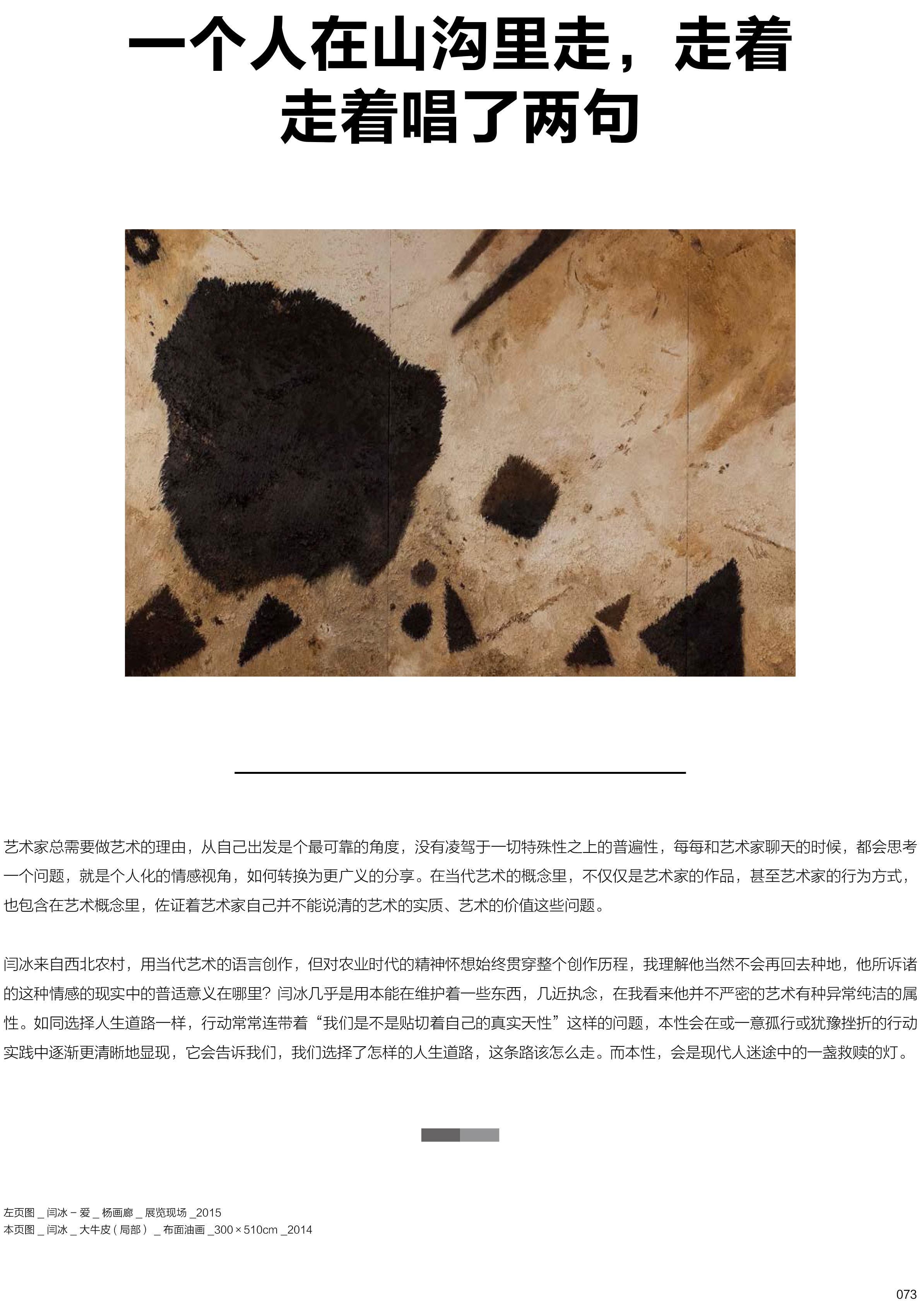 闫冰 2016-2.jpg