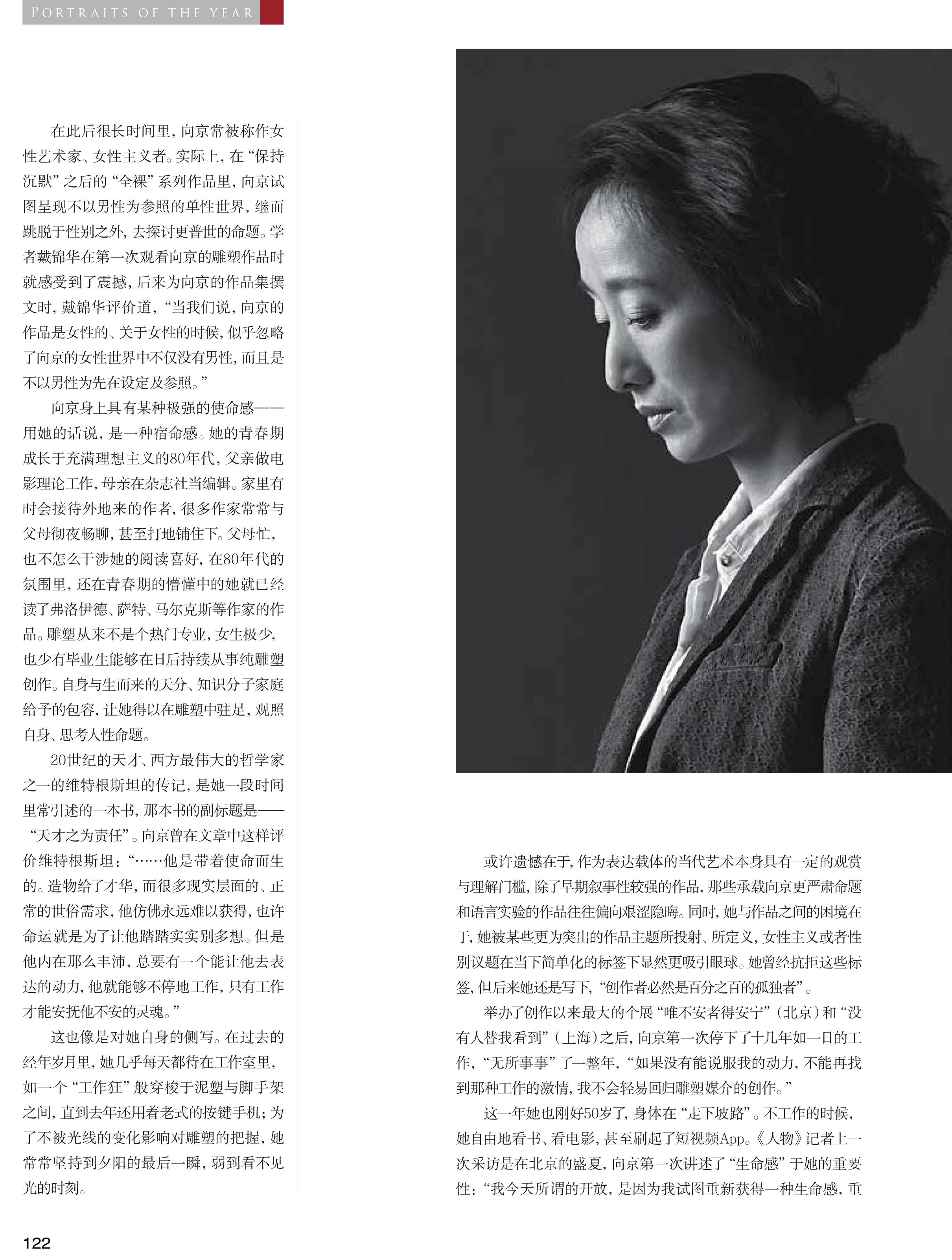 2018人物年度人物-向京-3.jpg